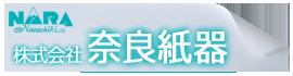 株式会社 奈良紙器